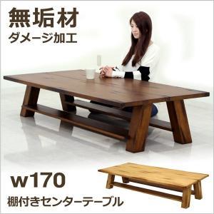 テーブル センターテーブル ローテーブル 幅170 棚付き 無垢 天然木 鋸目浮造り ダメージ加工仕上げ 和風 和モダン 和室 選べる 2色|rick-store