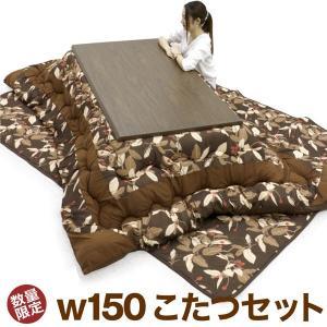 こたつ 150cm 3点セット 長方形 リーフ柄 布団付きブラウン 和風 モダン 木製|rick-store