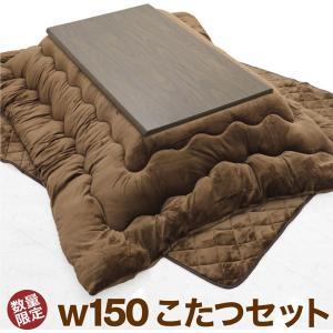 こたつ 150cm 3点セット 長方形 無地 布団付きブラウン 和風 モダン 木製|rick-store