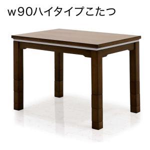 こたつ ハイこたつ デスクこたつ こたつ単体 ウォールナット テーブル幅90 こたつテーブル 高さ調節6段階 北欧 モダン|rick-store