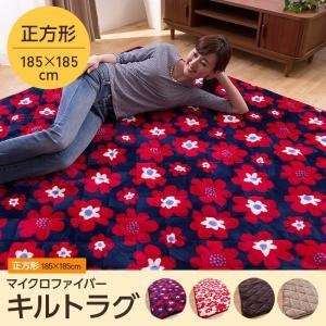 ラグ マイクロファイバーキルトラグ 正方形 185×185cm|rick-store