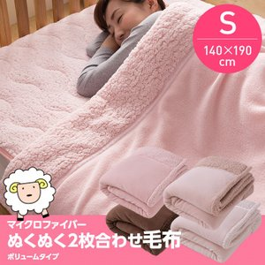 毛布 寝具 mofua マイクロファイバーぬくぬく2枚合わせ毛布 シングルサイズ ボリュームタイプ 140×190cm あったかい|rick-store