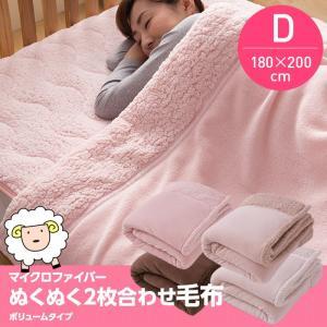 毛布 寝具 mofua マイクロファイバーぬくぬく2枚合わせ毛布 ダブルサイズ ボリュームタイプ 180×200cm あったかい|rick-store