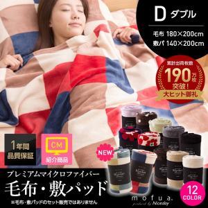 敷パッド 寝具 mofua プレミアムマイクロファイバー敷パッド ダブルサイズ ダブル 140×200cm あったかい 丸洗いOK|rick-store