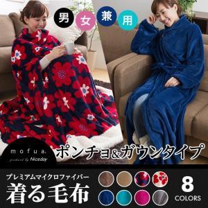 毛布 モフア mofuaプレミアムマイクロファイバー着る毛布(ガウンタイプ)(フリーサイズ)|rick-store