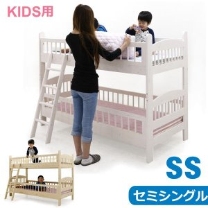 ベッド 2段ベッド ロータイプ セミシングル カントリー調 梯子付き 木製 人気|rick-store