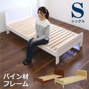 ベッド シングル フレームのみ シングルベッド カントリー調 高さ調節 木製 人気|rick-store