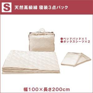 ベッドパッド ボックスシーツ 3点 シングル 綿 シンプル ホワイト|rick-store