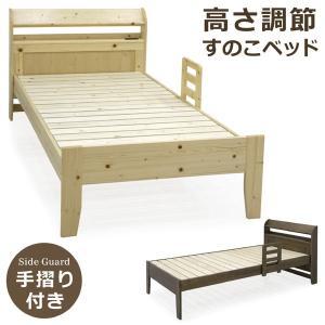足腰に負担を掛けない便利な手すり付きのカントリー調天然パイン無垢を使用したシングルベッドです。床板は...