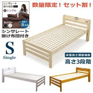 【シンサレート布団付き】 ベッド フレームのみ シングルベッド カントリー調 無垢 天然木 すのこベッド ライト付き 高さ調節機能付き 人気|rick-store