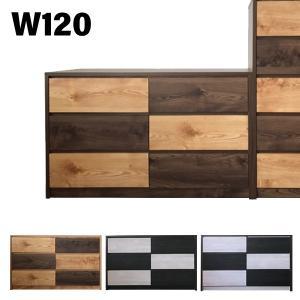 チェスト タンス ローチェスト 幅120 3段 ミックス シンプル 木製 選べる 2色 完成品 日本...