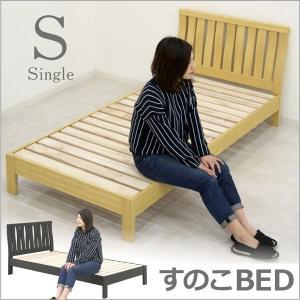 ベッド シングルベッド S フレーム単体 タモ材 シンプル 北欧 モダン 選べる 2色