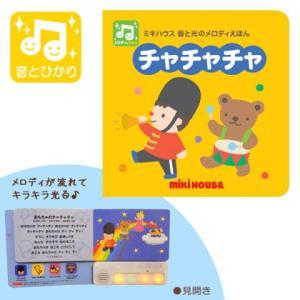 【メール便OK】【MIKIHOUSE ミキハウス】音と光のメロディえほん チャチャチャ【ミキハウスの音楽絵本/おもちゃ】