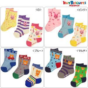【セール30%OFF】【メール便OK】【HOT BISCUITS ホットビスケッツ】ソックスパック(3Pセット)(11cm-19cm)ミキハウス 靴下