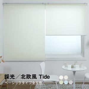 ロールスクリーン/ベーシック 採光・一般遮光オーダー ロールカーテンの写真