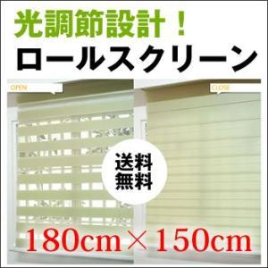 調光 ロールスクリーン 横幅180cm×高さ150cm