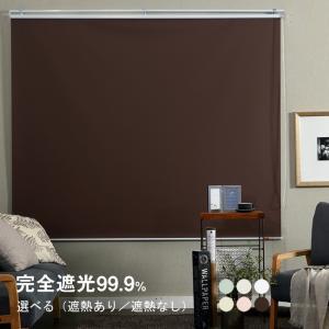 遮光99.9%&遮熱も選択可能! ロールスクリーン  オーダーメイド  横幅91〜120cm×高さ181〜240cmでサイズをご指定|ricoblind