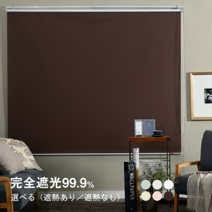 遮光99.9%&遮熱も選択可能! ロールスクリーン  オーダーメイド  横幅121〜140cm×高さ181〜240cmでサイズをご指定|ricoblind