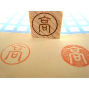 木製ゴム印 オリジナルスタンプ 個性派1文字タイプ|ricordo
