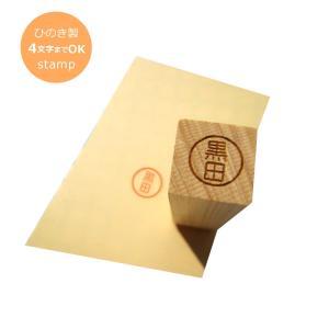 木製 ゴム印スタンプ 4文字までOKタイプ|ricordo