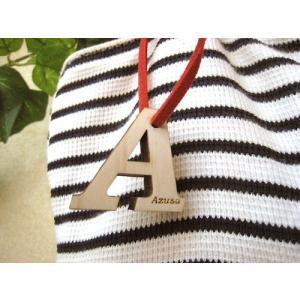 アルファベット型 名前入り木製キーホルダー|ricordo
