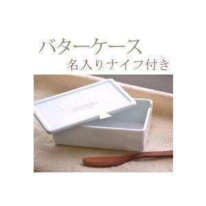 白磁 バターケース  名前入り木製ナイフ付|ricordo