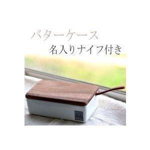 アカシア木蓋 バターケース  名入れ木製ナイフ付|ricordo