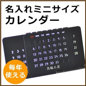 名いれアルミ卓上カレンダー 万年カレンダーとして 10文字以内で名入れ可能|ricordo