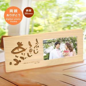【送料無料】木製デジタルフォトフレーム お父さん お母さん ありがとう   横長タイプ 3種類から選べます|ricordo