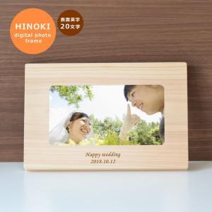 【送料無料】木製デジタルフォトフレーム ミニサイズ 20文字以内まで無料彫刻|ricordo