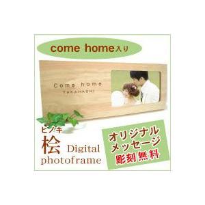 【送料無料】木製デジタルフォトフレーム  横長形  come homeと名前入り|ricordo
