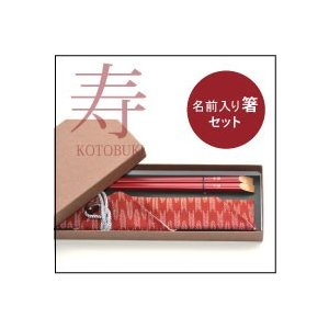 送料無料 名前入り寿箸と布箸袋セット 茶箱あり熨斗なし|ricordo