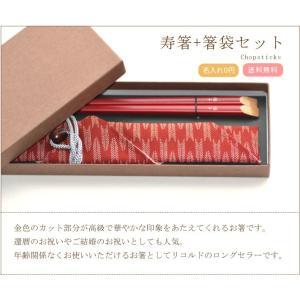 送料無料 名前入り寿箸と布箸袋セット 茶箱あり熨斗なし|ricordo|02