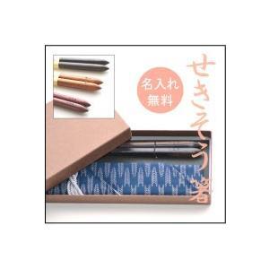 送料無料 名前入り 積層箸と布箸袋セット 専用ギフトボックス入り|ricordo