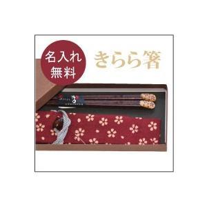 送料無料 名前入り きらら箸と布箸袋セット 専用ギフトボックス入り|ricordo