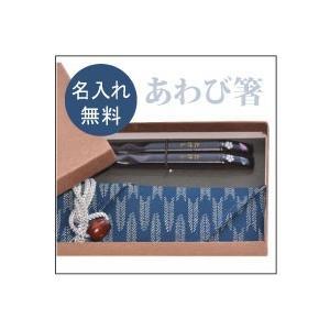 送料無料 名前入り あわび桜箸と布箸袋セット 専用ギフトボックス入り|ricordo