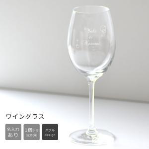 名前入りワイングラス 1個から販売 バブル ローマ字2人名前入り|ricordo