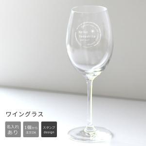 名前入りワイングラス 1個から販売 スタンプ ローマ字 記念日 メッセージ入り|ricordo