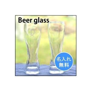 廃盤 名入れビアグラス 1個から販売 選べるデザイン3種  ビールグラスにどうぞ|ricordo