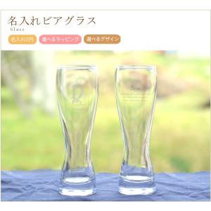 廃盤 名入れビアグラス 1個から販売 選べるデザイン3種  ビールグラスにどうぞ|ricordo|02