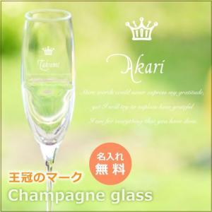 名入れグラス スリムシャンパングラス 1個から販売|ricordo