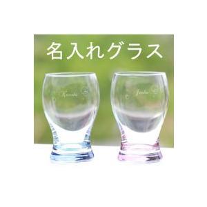 名前入り タンブラー AWA泡 1個から販売  選べる2色カラー ブルー ピンク|ricordo