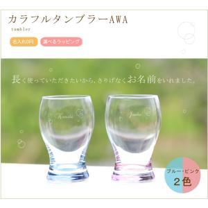 名前入り タンブラー AWA泡 1個から販売  選べる2色カラー ブルー ピンク|ricordo|02