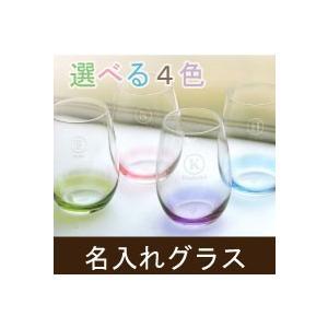 名前入り KORORINタンブラー  選べる4色 青 緑 紫 桃|ricordo