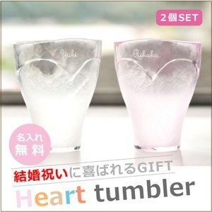 名入れグラス 泡立ちグラス ペア ハートビアグラス カラー2色 白&ピンクセット|ricordo