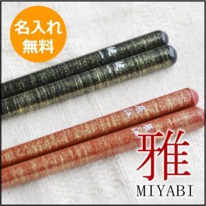 みやび名前入り箸 単品販売 黒と赤の二色から選べます|ricordo
