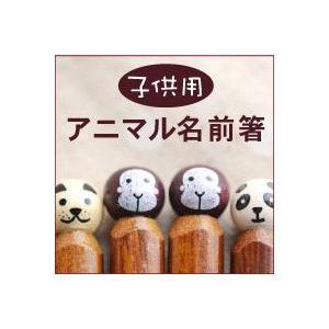 名前入り 子供アニマル箸  子供用 18cm   選べる5種類|ricordo