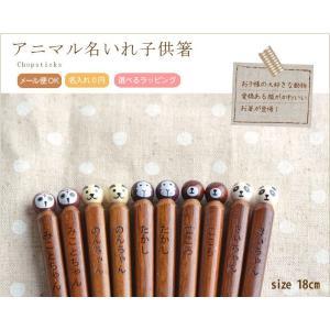名前入り 子供アニマル箸  子供用 18cm   選べる5種類|ricordo|02