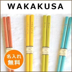 名前入り 若草箸 サイズ22.5cm カラー4種類 誕生日プレゼントや卒業御祝いギフトなどに|ricordo