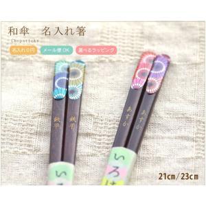 名入れ箸 和傘箸 大人用サイズと子供用サイズあり 和モダンデザインは外国の方へのギフトに人気|ricordo